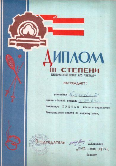 Третье место в первенстве Центрального совета по водному поло, 1970 г