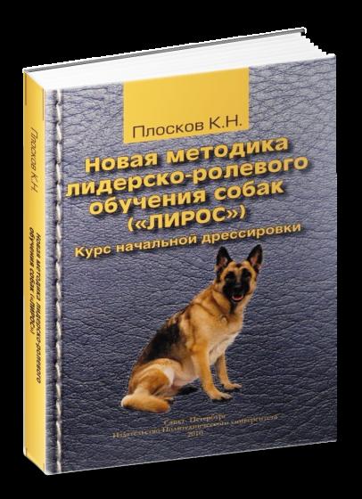 Книга. Методика лидерско-ролевого обучения собак (ЛИРОС). Курс начальной дрессировки