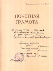 Почетная грамота ЦСиП НГМК-2