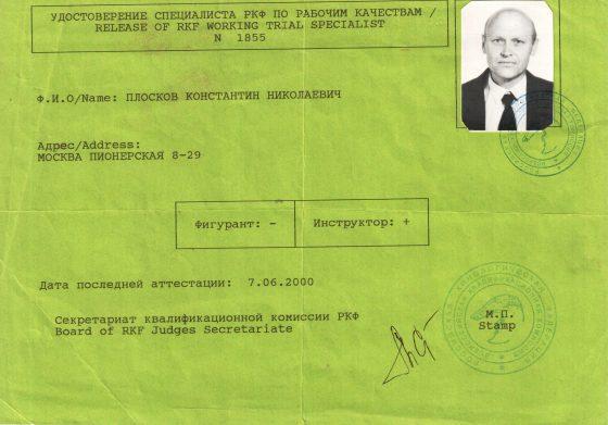 Удостоверение инструктора и специалиста по рабочим качествам РКФ, которое я получил в 2000 г. когда был приглашен работать в Центральный Клуб Служебного Собаководства (учебно-методическую комиссию)