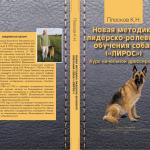 Методика дрессировки собак - ЛИРОС