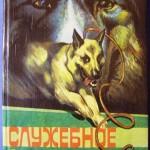 Основной учебник по дрессировке собак в Советском Союзе