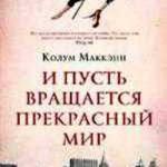 Книга Колума Маккэна И пусть вращается прекрасный мир