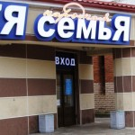 """Продовольственный магазин """"Семья"""""""
