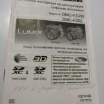 Инструкция на новый фотоаппарат Panasonic DMC-FZ62