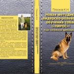 Методика Лидерско-ролевого обучения собак (ЛИРОС)