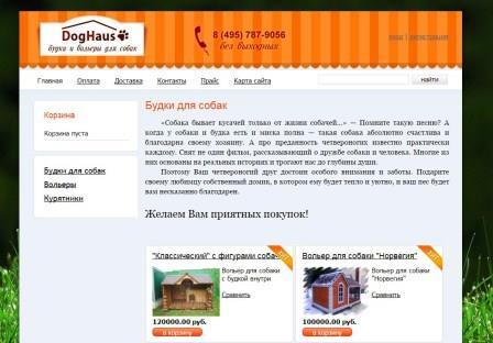 Сайт где можно заказать будку и вольер