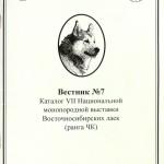 Каталог Седьмой Национальной монопородной выставки Восточносибирских лаек