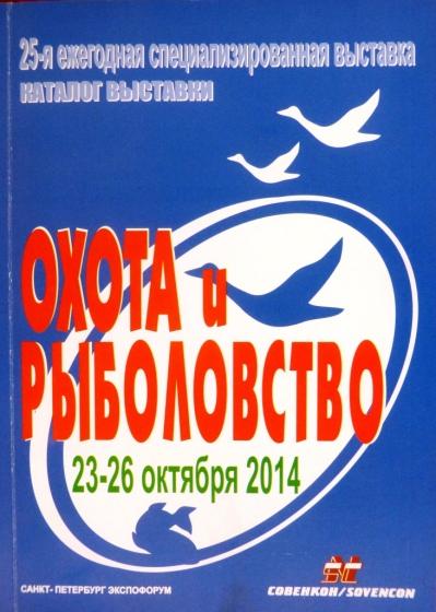 Каталог выставки Охота и Рыболовство