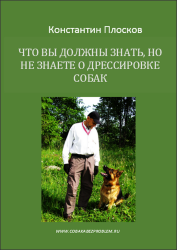 Книга Что вы должны знать, но не знаете  о дрессировке собак