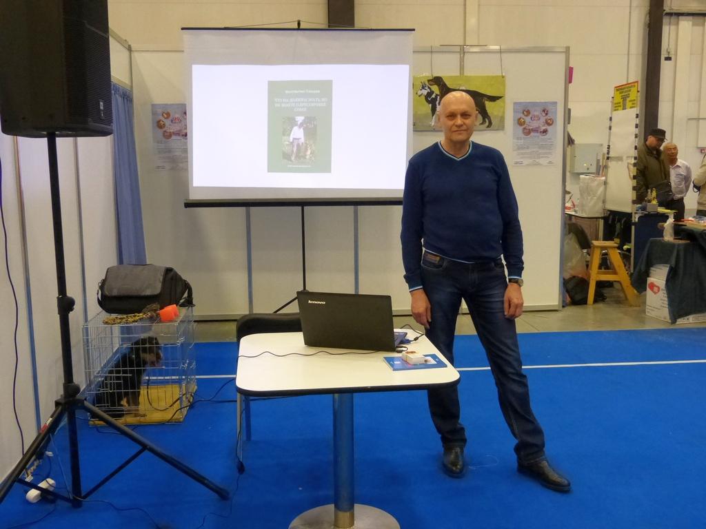 Доклад, презентация второй книги по дрессировке собак и мастер-класс