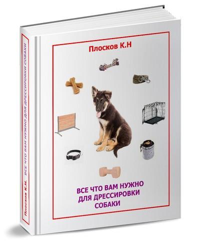 bonus-1-kniga-vse-chto-vam-nuzhno-dlya-dressirovki-sobaki_cr