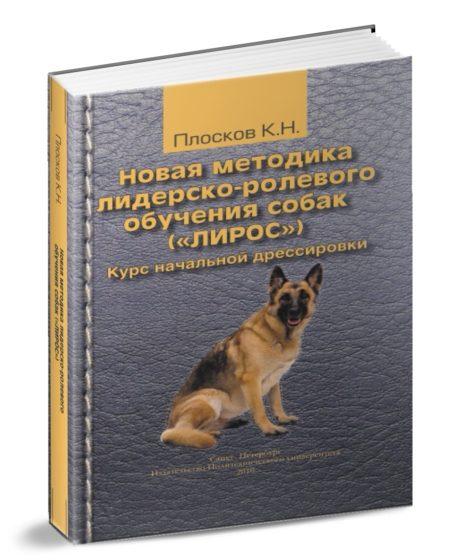 Книга Методика ЛиРОС