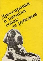 f-granderat-dressirovka-i-nataska-sobak-za-rubezhom