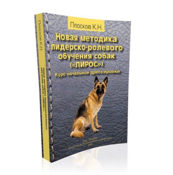 """Книга """"Методика лидерско-ролевого обучения собак ЛИРОС"""""""