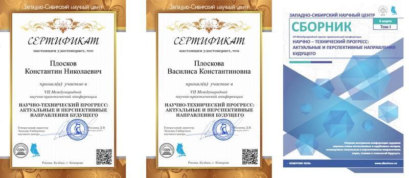 Сертификаты и сборник конференции