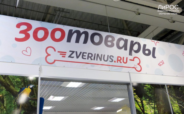 Идем в зоомагазин ZVERINUS.RU